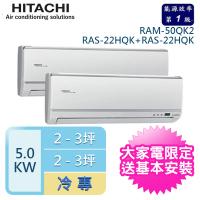 【HITACHI 日立】★2-3坪*2 一對二變頻冷氣(RAM-50QK1/RAS-22QK1+RAS-22QK1)