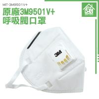 《安居生活館》批發 成人口罩 魚嘴型口罩 MIT-3M9501V+ 防塵口罩 薄口罩 呼吸閥口罩 防異味 【25入裝】