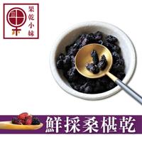 【果乾小妹】鮮採台灣桑椹乾 桑葚乾
