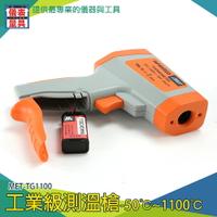 【儀表量具】紅外線測溫槍 雷射溫度計 測溫儀 手持式測溫儀 紅外線測溫器 工業紅外線溫度槍 MET-TG1100