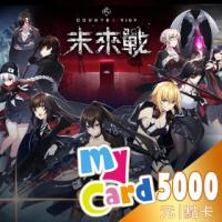 【MyCard】未來戰 5000點點數卡