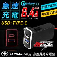 XJ崁入式 USB+TYPE-C 盲塞雙孔充電座 QC3.0快充 TOYOTA ALPHARD專用【禾笙科技】
