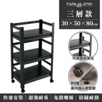 【FL 生活+】快裝式岩熔碳鋼三層可調免螺絲附輪耐重置物架 層架 收納架-30x50x80cm(FL-257)