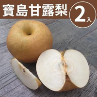 【甜露露】寶島甘露梨2入(3.5-3.8斤)