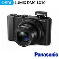 【Panasonic 國際牌】LUMIX DMC-LX10數位相機(公司貨-獨家組合)