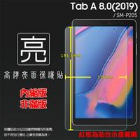 亮面螢幕保護貼 SAMSUNG 三星 Galaxy Tab A 8.0 (2019) with S Pen LTE SM-P205 平板保護貼 軟性 亮貼 亮面貼 保護膜