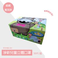 【淨新口罩】台灣製造 兒童醫用立體3D口罩 口罩國家隊 鋼印 寬耳/細耳 稀有款 (50入/盒) 熔噴布 現貨 正貨