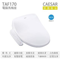 【CAESAR 凱撒衛浴】瞬熱式電腦馬桶座 TAF170 easelet 逸潔電腦馬桶座 不含安裝(免治馬桶座)