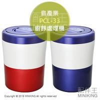 日本代購 空運 島產業 PCL-33 廚餘機 廚餘處理機 溫風乾燥 除臭抑菌 有機肥料