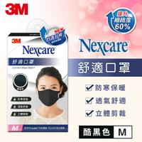 3M 8550+ Nexcare 舒適口罩升級款-酷黑色(M)7100186682★3M 開學季 ★299起免運