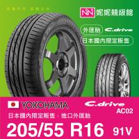 YOKOHAMA 205/55/R16 C.Drive AC02 ㊣日本橫濱原廠製境內販售限定㊣平行輸入外匯胎