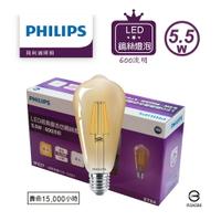 飛利浦PHILIPS LED經典復古仿鎢絲燈泡 全電壓 ( ST64 5.5W ) 4入組