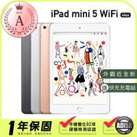 【Apple 蘋果】福利品 iPad mini5 WiFi版 7.9吋 64GB 保固一年 送好禮充電組 加贈隨身果汁G