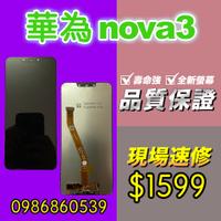 華為螢幕 華為NOVA3螢幕 螢幕總成 液晶觸控螢幕 螢幕破 不顯示 花屏 維修更換HUAWEI