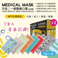 【可安】成人/兒童醫療口罩50片x2盒裝(多色可選)