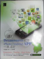 【書寶二手書T7/電腦_EVK】讚!Dreamweaver開發iPhone/Android APP一本搞定_村里健太