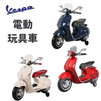 義大利 Vespa 電動玩具車(藍/白/紅)