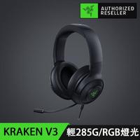 【Razer 雷蛇】Kraken V3 X★北海巨妖 V3 X 有線電競耳機