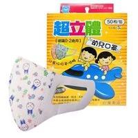 【北極熊】超立體幼兒醫用口罩50片/盒(S)(未滅菌)適用0~2歲(寬耳)