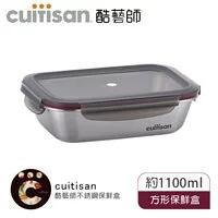 【Cuitisan酷藝師】304不鏽鋼保鮮盒1100ml 可微波 花神系列-方形7號