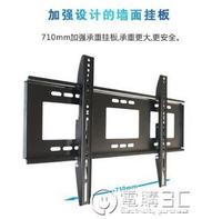 通用電視機夏普海信華為榮耀tcl專用掛架32--70寸壁掛架墻架支架全館特惠·限時促銷