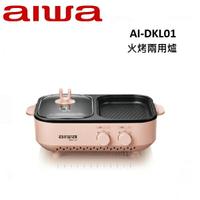 AIWA愛華 火烤兩用爐 AI-DKL01