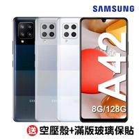 【SAMSUNG 三星】Galaxy A42 5G 8G/128G(加送空壓殼+滿版玻璃保貼-內附保護套)
