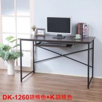 書桌辦公桌電腦桌 附鍵盤組X1組《 佳家生活館 》優雅時尚 120X60公分桌附鍵盤組X1組DK-1260+K二色可選