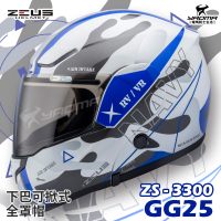 贈藍芽耳機 ZEUS安全帽 ZS-3300 GG25 白藍 下巴可掀全罩帽 內置墨鏡 汽水帽 可樂帽 3300 耀瑪騎士
