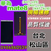 華為螢幕 華為MATE8螢幕 螢幕總成 液晶總成 觸控螢幕 螢幕破 不顯示 花屏 維修更換HUAWEI