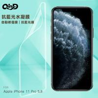 抗藍光保護膜!強尼拍賣~QinD Apple iPhone 11 (6.1吋)、Apple iPhone 11 Pro (5.8吋)、Apple iPhone 11 Pro Max (6.5吋) 水凝膜(前紫膜+後綠膜)螢幕保護貼