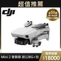 【DJI】Mini 2套裝版 空拍機/無人機(聯強公司貨)