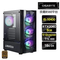 【技嘉平台】I5六核{十雪天子}RTX2060電玩SSD效能主機(I5-10400/16G/512G SSD+1T/RTX2060/650W銅)