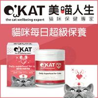 O'KAT美喵人生〔貓咪保健營養品,貓咪每日超級保養,110顆〕