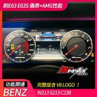 BENZ W213 S213 C238 刷E63 E63S 儀表+AMG性能表現 完整版含V8 logo【禾笙影音館】