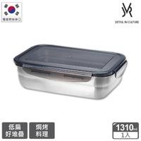 【韓國JVR】304不鏽鋼保鮮盒-長方1310ml