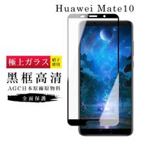 華為 Mate 10  AGC日本原料黑框高清疏油疏水鋼化膜保護貼(Mate10保護貼Mate10鋼化膜)