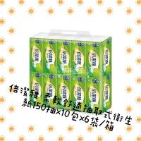 💗💗娜菲小店 免運 倍潔雅 柔軟舒適抽取式衛生紙150抽x10包x6袋/箱