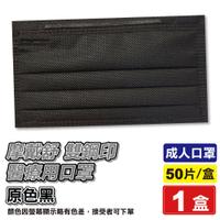摩戴舒MOTEX 雙鋼印 成人醫療口罩 醫用口罩 (原色黑) 50入/盒 (台灣製造) 專品藥局【2017380】