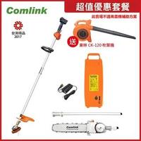 【東林】CK-210 雙截式割草機 -17.4AH電池+3A充電器+412D鏈鋸機-豪華套餐組-贈CK-120吹葉機(電動割草機)