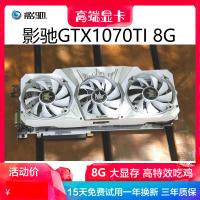 影馳GTX1070TI 8G名人堂GTX1080TI 11G/ GTX1070直播遊戲顯卡