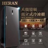 含基本運送 拆箱定位 分期0利率【HERAN禾聯】大家電- 383L風冷無霜變頻直立式冷凍櫃 HFZ-B3861F