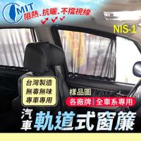 SENTRA 331 341 180M1 AD NRV B17 B18 汽車專用窗簾 遮陽簾 隔熱簾 遮物廉 隔熱 遮陽
