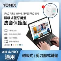 20w充電器組【YOMIX 優迷】iPad Air4 10.9吋 / iPad Pro 11吋 磁吸式藍牙鍵盤皮套保護組