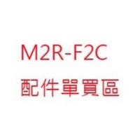 ((( 外貌協會 ))) M2R- F2C 全罩安全帽/M2R-XR3鏡片(  配件單買區 )