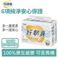 倍潔雅 好韌真 3層抽取式衛生紙100抽24包4袋 (PEFC)原價1099,限時特惠