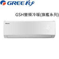 【GREE格力】5-7坪變頻冷暖分離式冷氣(GSH-36HO/GSH-36HI)