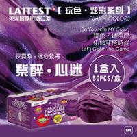 萊潔 LAITEST 醫療防護口罩(成人)夜霓紫-50入盒裝