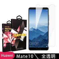 華為 Mate 10 高品質9D玻璃鋼化膜透明保護貼(Mate10保護貼Mate10鋼化膜)
