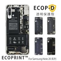 ECOP-D 手機殼 三星A20/A30/A30s/A50/A50s/A70 手機保護殼手機內構